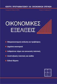 oikonomikes ekselikseis gr 34 cover 200x294